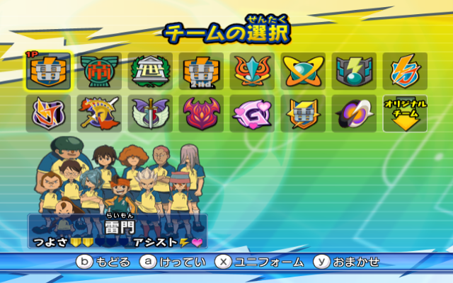Equipos_Inazuma_Eleven_Strikers_2012_Xtreme